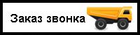 Купить песок, щебень, гравий, ПГС - сыпучие строительные материалы в Минске